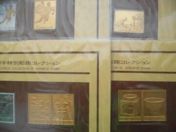 当時販売価格4点33,200円!貴重限定品純金張切手型メダル
