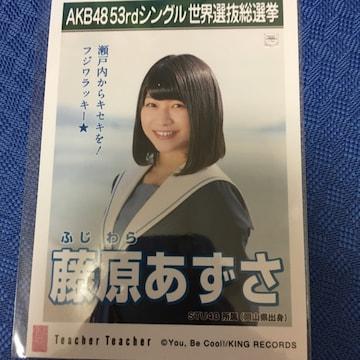 STU48 藤原あずさ Teacher Teacher 生写真 AKB48