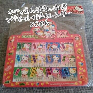 キティえんぎもん開運マグネット付きカレンダー 2006 Kitty サン