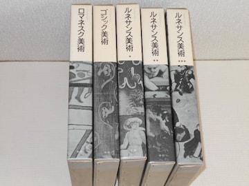 大系世界の美術 5冊セット 11-15 ルネサンス美術1
