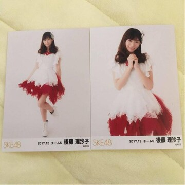 SKE48 後藤理沙子 2017.12 ランダム生写真 2枚セット AKB48
