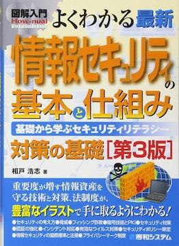 よくわかる最新情報セキュリティの基本と仕組み 第3版 相戸浩志
