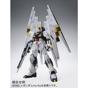 MG ダブル・フィン・ファンネル拡張ユニット+MG νガンダム Ver.Ka