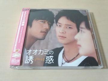 韓国映画サントラCD「オオカミの誘惑」カン・ドンウォン●