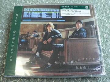 亀と山P/背中越しのチャンス【初回限定盤1】CD+DVD/新品未開封