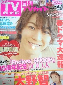 亀梨和也★2015年4月号★月刊TVガイド