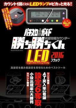 攻略カウンター 勝ち勝ちくん LED2016 ブラック