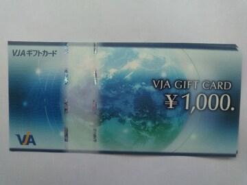 ビザ1000円ギフト券新品