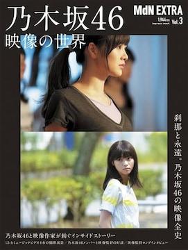 乃木坂46 ★ 映像の世界