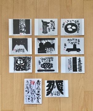 『山頭火・木版画集ポストカード!