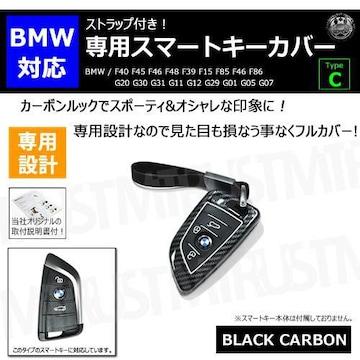 超LED】BMW 専用スマートキー カバー TypeC ストラップ付 ブラック カーボン
