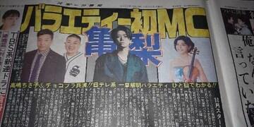 2021.8.31スポーツ報知切り抜き〜亀梨和也(KAT-TUN)〜