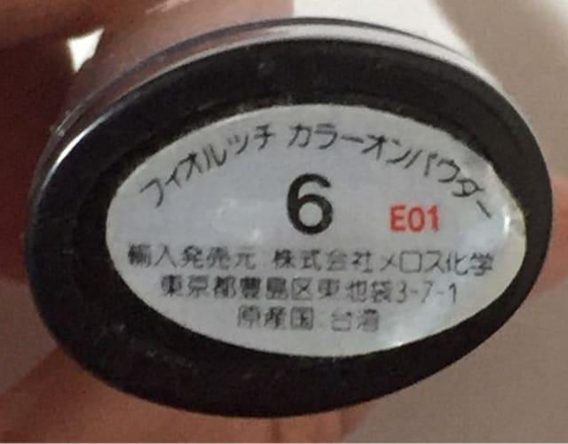 【FIORUCCI】カラーオンパウダー☆アイシャドー < ブランドの