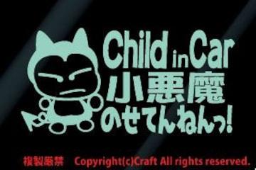 Child in Car 小悪魔のせてんねんっ!/ステッカー(flcミント
