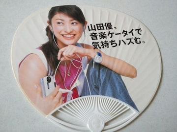 ☆非売品☆うちわ  山田優
