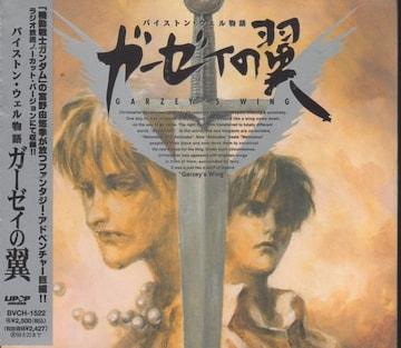 ○バイストン・ウェル物語 ガーゼィの翼 ドラマCD