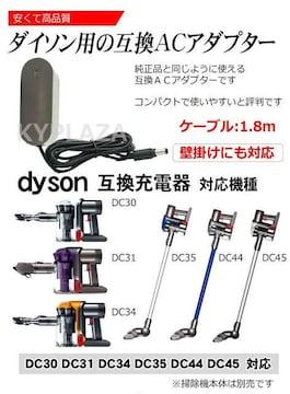 dyson 互換 ACアダプター 充電器 充電ランプ