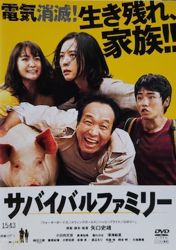中古DVD サバイバルファミリー