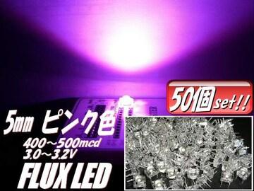 高輝度5mmFLUXLEDピンク50個/ルームランプ