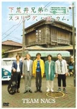 ■DVD『TEAM NACS 下荒井兄弟のスプリング』大泉洋