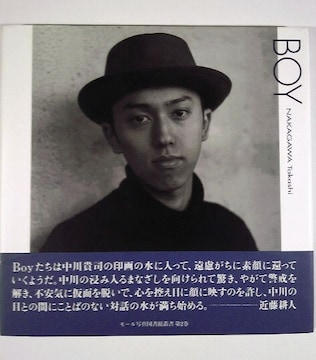 ★中川貴司写真集★★「BOY」★帯付★★美品★★★