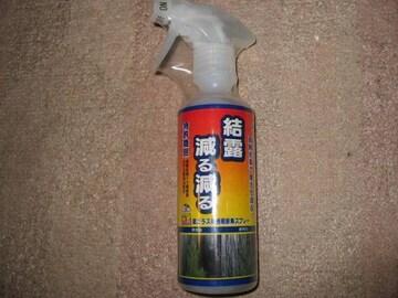 新品未使用 結露減る減るスプレー(大)断熱効果一年中