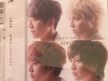 激安!超レア!☆NEWS/ヒカリノシズク☆初回盤A/CD+DVD☆超美品!☆