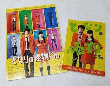 非売品◆菅田将暉/槌田太鳳となりの怪物くん公開記念コミック