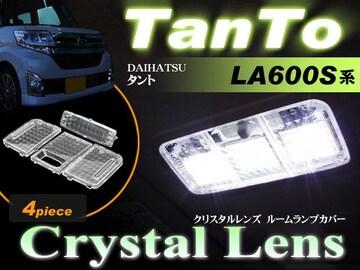 TANTO タントカスタム LA600S ルームランプ用 クリスタルレン