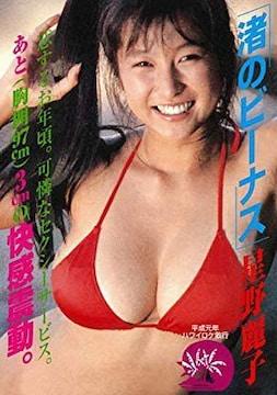 渚のビーナス 星野麗子(かとうれいこ)新品未開封