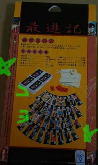 最遊記 麻雀カードセット 新品 未使用 movic 2000年 < アニメ/コミック/キャラクターの