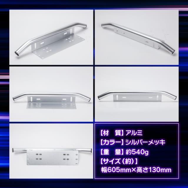 汎用 ナンバープレート ライト ステー LEDライト作業灯 等 < 自動車/バイク