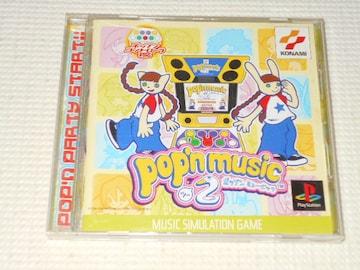 PS★ポップンミュージック2★箱付・説明書付・ソフト付