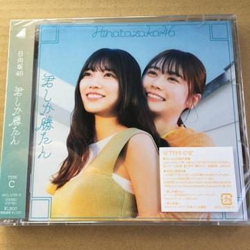 即決 乃木坂46 初回仕様限定盤 TYPE-C (+Blu-ray) 新品未開封