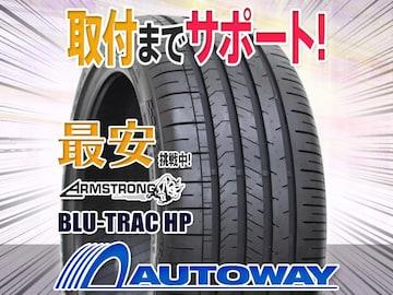 アームストロング BLU-TRAC HP 225/55R16インチ 4本