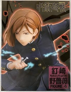 呪術廻戦 釘崎野薔薇 フィギュア