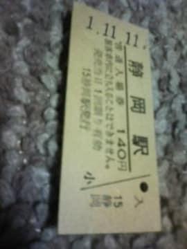 鉄道ファンの方へ1年11月11日 普通入場券