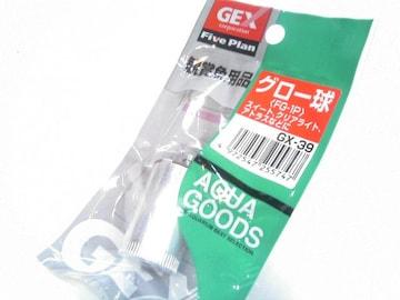 魚用品送定180円kgグロー球FG-1P GEXクリアライトにGX39蛍光灯10W直管用