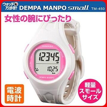 山佐(YAMASA) ウォッチ万歩計 DEMPAMANPO ホワイトピンク TM-450