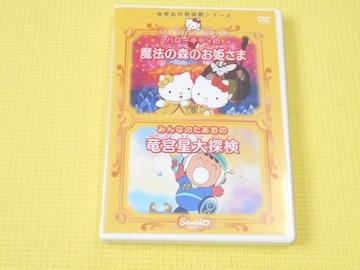 DVD★ハローキティの魔法の森のお姫さま みんなのたあ坊の竜宮星