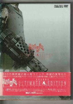 最終兵器彼女 アルティメットエディション(限定版・中古品)