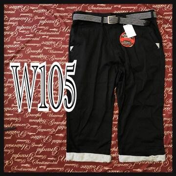 W105・ベルト付ストレッチ七分パンツ新品/MCD-007