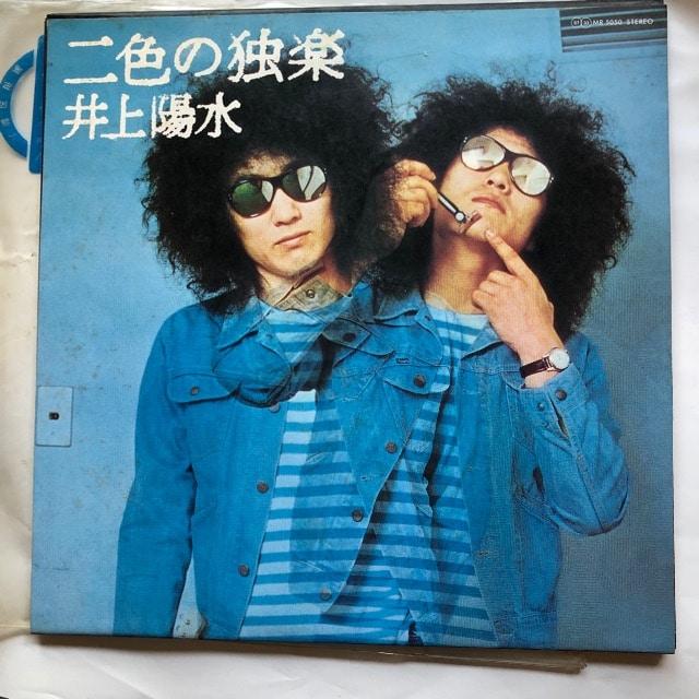 LPレコード、二色の独楽/井上陽水  < CD/DVD/ビデオの