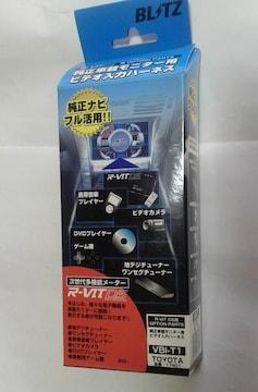 ブリッツ R-VIT用オプションパーツ VBI-T1 新品未使用!