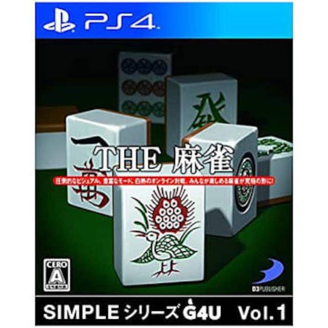 SIMPLEシリーズG4U Vol.1 THE 麻雀 - PS4  < ゲーム本体/ソフトの