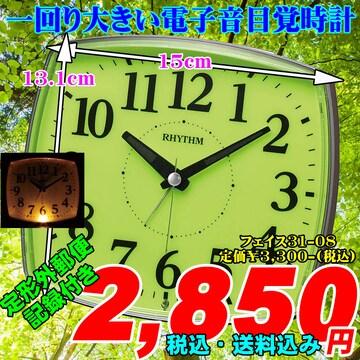一回り大きな電子音 フェイス31-08(黄色)定価¥3,300-(税込)