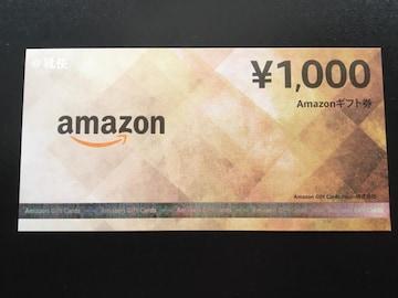 【即決】Amazonギフト券 1000円分 アマゾンギフト券 ☆同梱発送/ポイント可