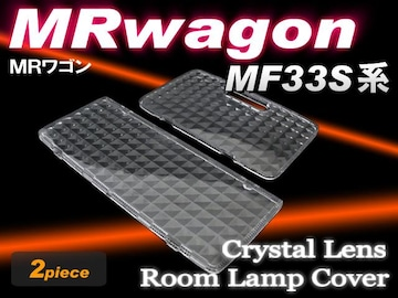MRワゴン クリスタルレンズセット MF33S ルームランプ MRw