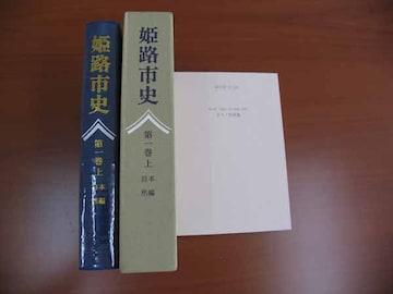 ★古本E★姫路市史第一巻 上 本編自然