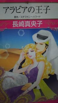 ハーレクインコミック★アラビアの王子★長崎真央子
